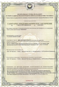 "Сертификат продукции ПК ""Бастион"""